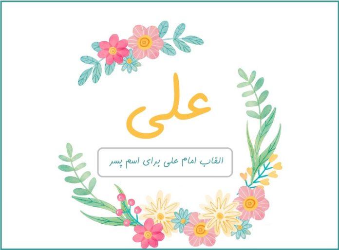 القاب امام علی برای اسم پسر بهمراه معنی