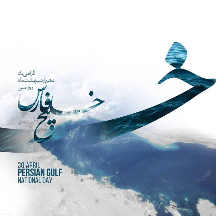 عکس پروفایل روز ملی خلیج فارس