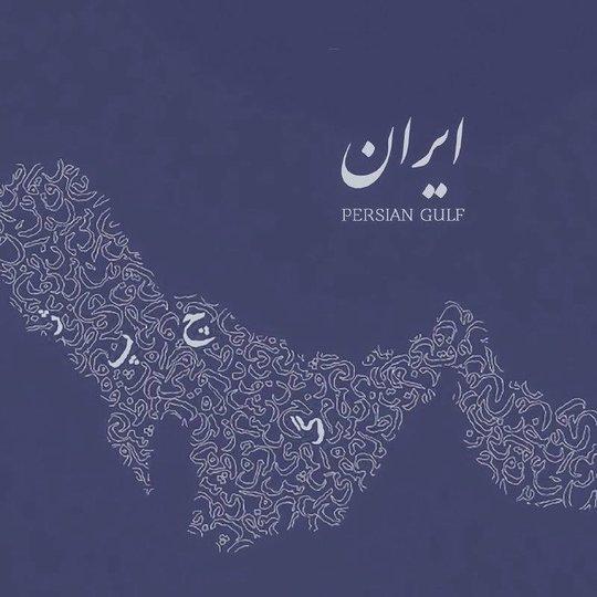 پروفایل های روز ملی خلیج فارس