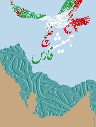 عکس های پروفایل روز ملی خلیج همیشه فارس