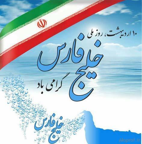 پروفایل روز ملی خلیج همیشه فارس
