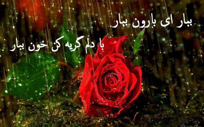 دانلود آهنگ ببار ای بارون ببار از استاد محمدرضا شجریان