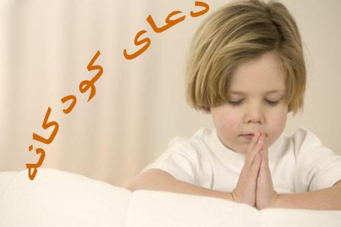 دعای کودکانه