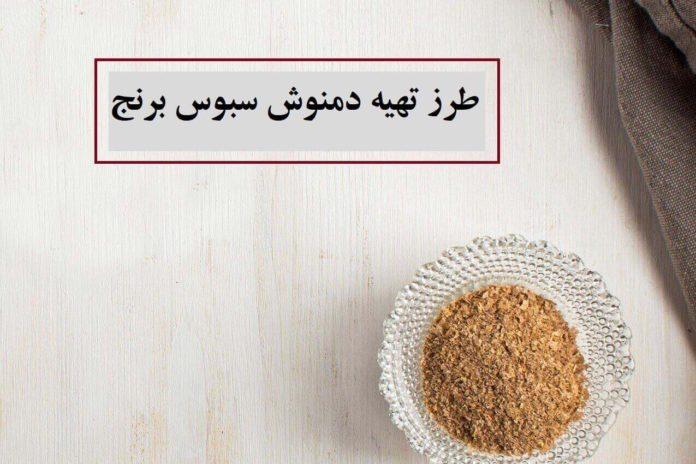 طرز تهیه دمنوش سبوس برنج برای لاغری و درمان ریزش مو