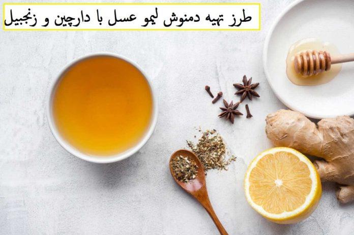 طرز تهیه دمنوش لیمو عسل با دارچین و زنجبیل