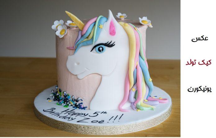 عکس کیک تولد یونیکورن