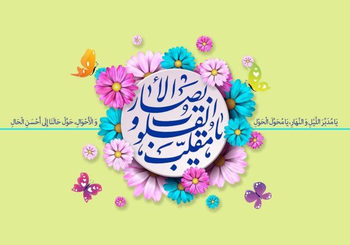 متن کامل دعای تحویل سال نو به همراه ترجمه فارسی