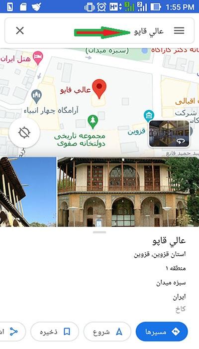 ارسال لوکیشن از طریق گوگل مپ:جستجو موقعیت