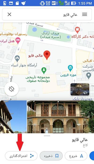ارسال لوکیشن از طریق گوگل مپ:ارسال موقعیت