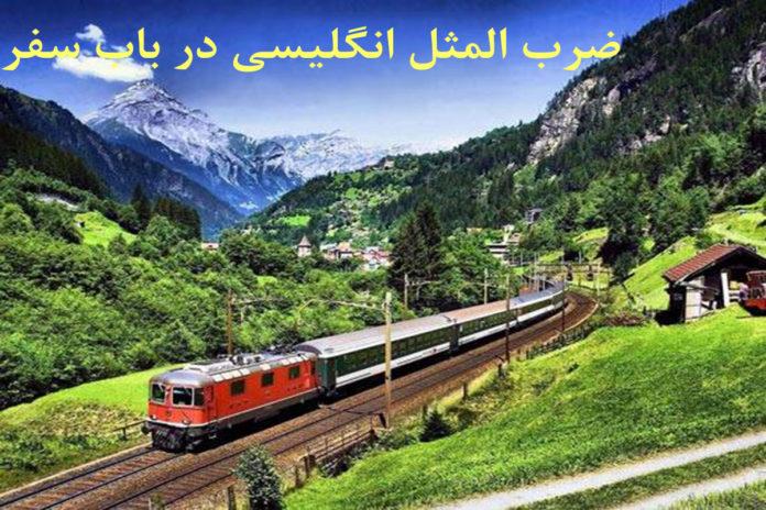 ضرب المثل انگلیسی در مورد سفر همراه معنی فارسی