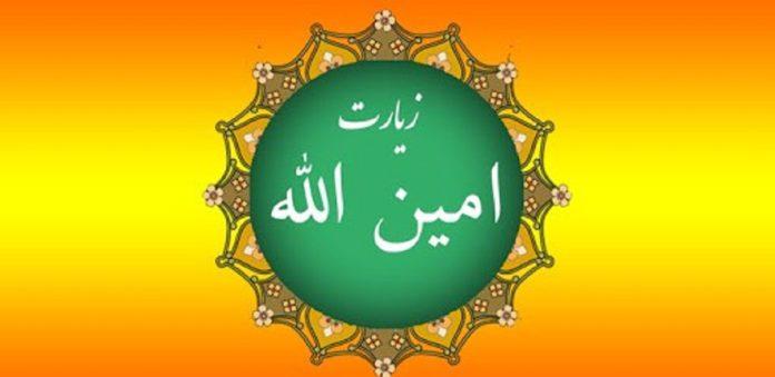 متن دعای امین الله با ترجمه فارسی