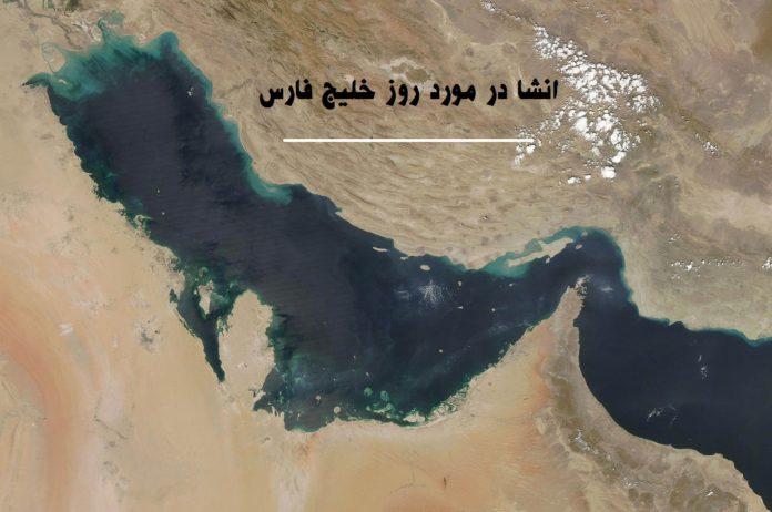 انشا در مورد روز خلیج فارس
