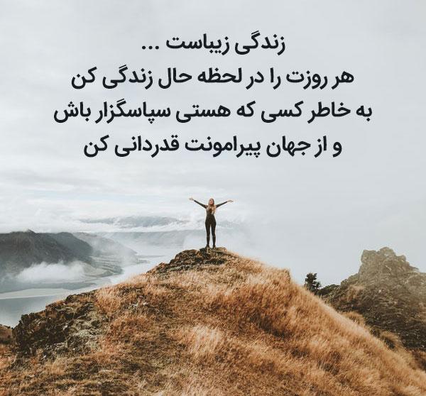 متن زیبا درباره حس خوب زندگی و خوشبختی