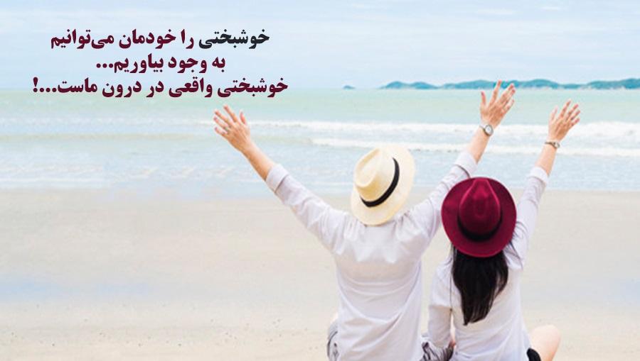 جملات زیبا برای حس خوب زندگی و خوشبختی