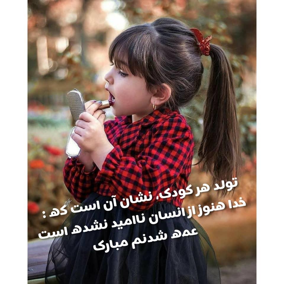 متن زیبا درباره حس عمه شدن (عمه شدنت مبارک)