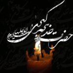 عکس نوشته درباره وفات حضرت خدیجه