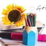 عکس نوشته تبریک روز معلم جدید 1400