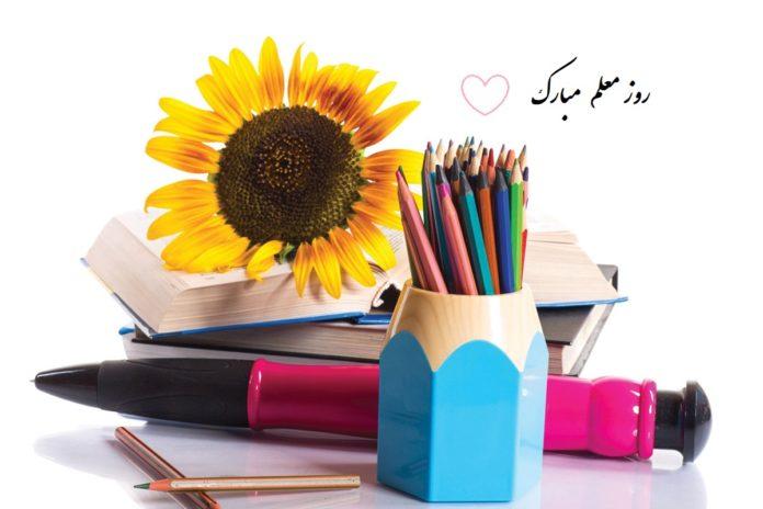تبریک روز معلم جدید 1400