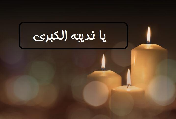 عکس نوشته برای شهادت حضرت خدیجه