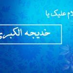 عکس نوشته شهادت حضرت خدیجه کبری