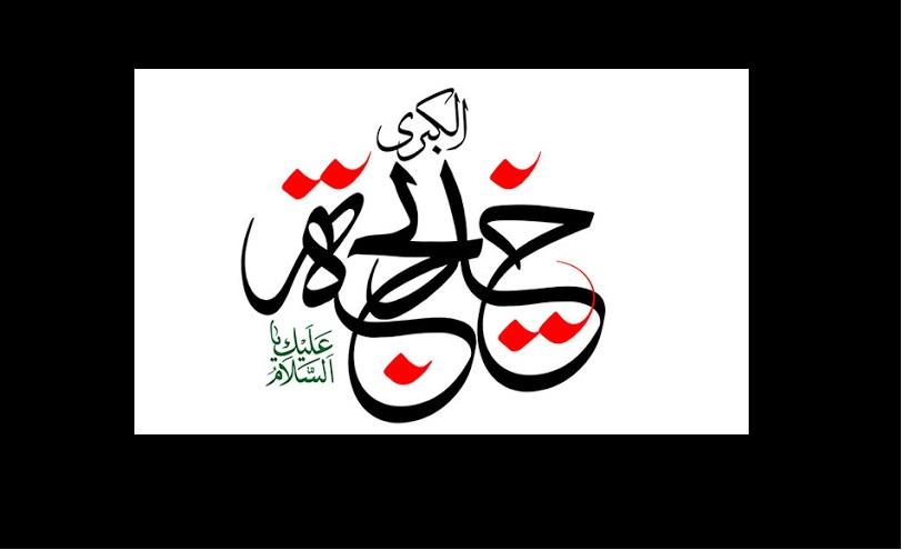 عکس نوشته وفات حضرت خدیجه کبری