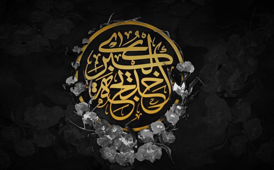 عکس نوشته ی وفات حضرت خدیجه