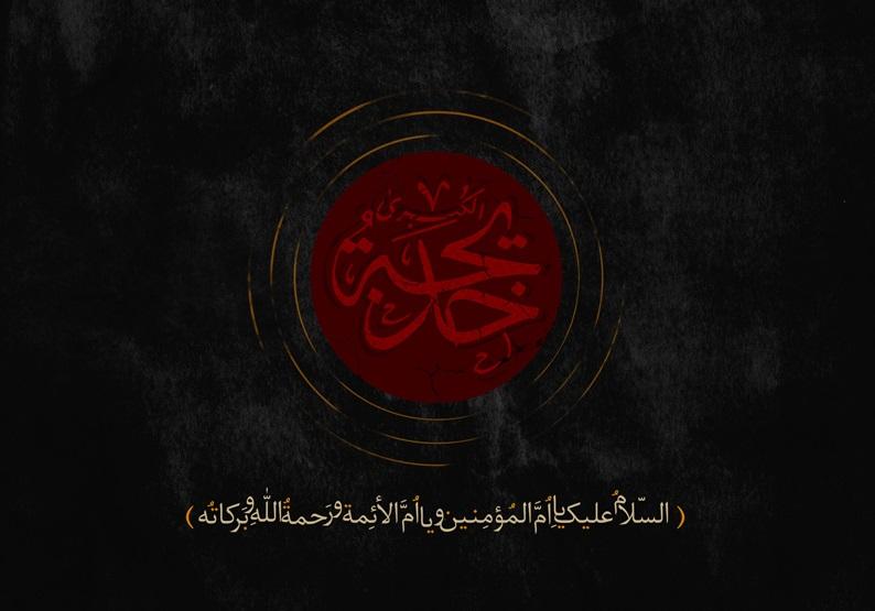 عکس نوشته در مورد وفات حضرت خدیجه