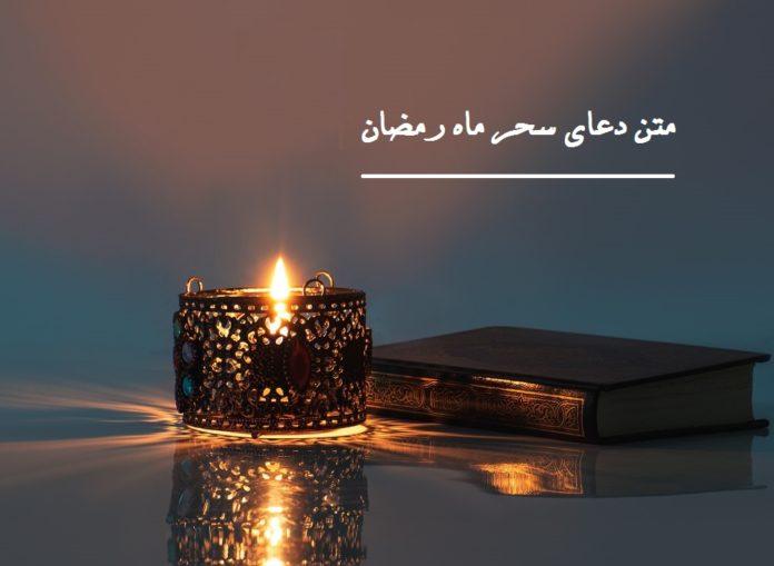 متن دعای سحر ماه رمضان