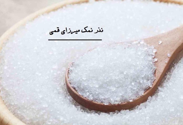نذر نمک میرزای قمی