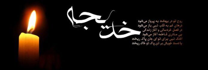 متن زیبا برای حضرت خدیجه به مناسبت سالروز وفات ایشان