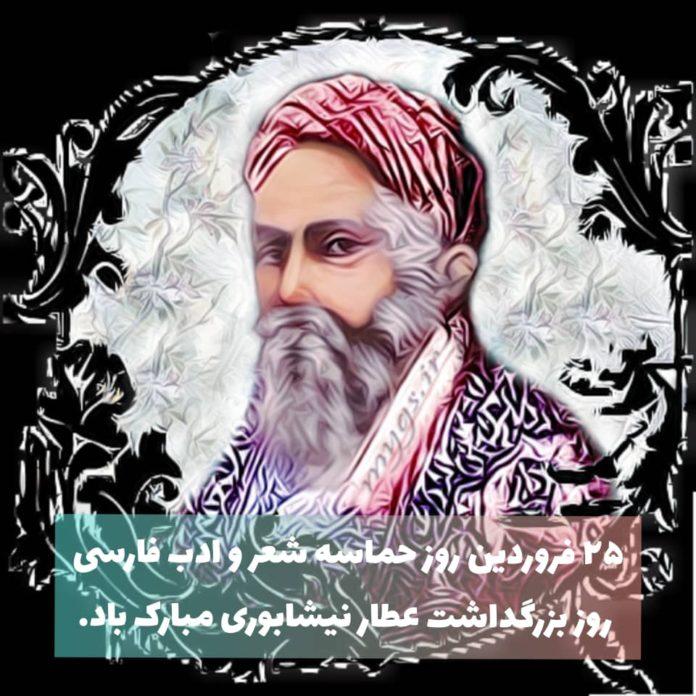 تبریک روز بزرگداشت عطار نیشابوری شاعر نام آور ایرانی