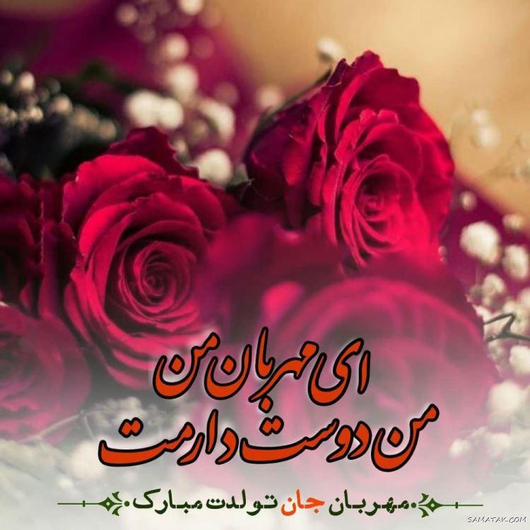 عکس تولدت مبارک همسزم