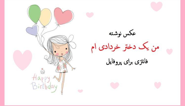عکس نوشته من یک دختر خردادی ام فانتزی برای پروفایل