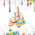 عکس پروفایل تبریک عید فطر شاد