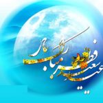 عکس پروفایل به مناسبت عید فطر