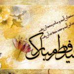 عکس عید فطر برا پروفایل