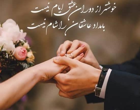 عکس عروس و داماد عاشقانه جدید