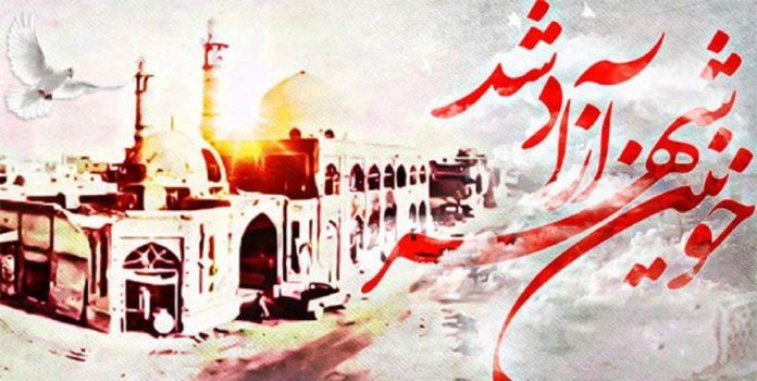 متن کوتاه در مورد آزادی خرمشهر