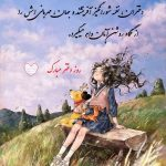 عکس نوشته روز دختر از زبان مادر
