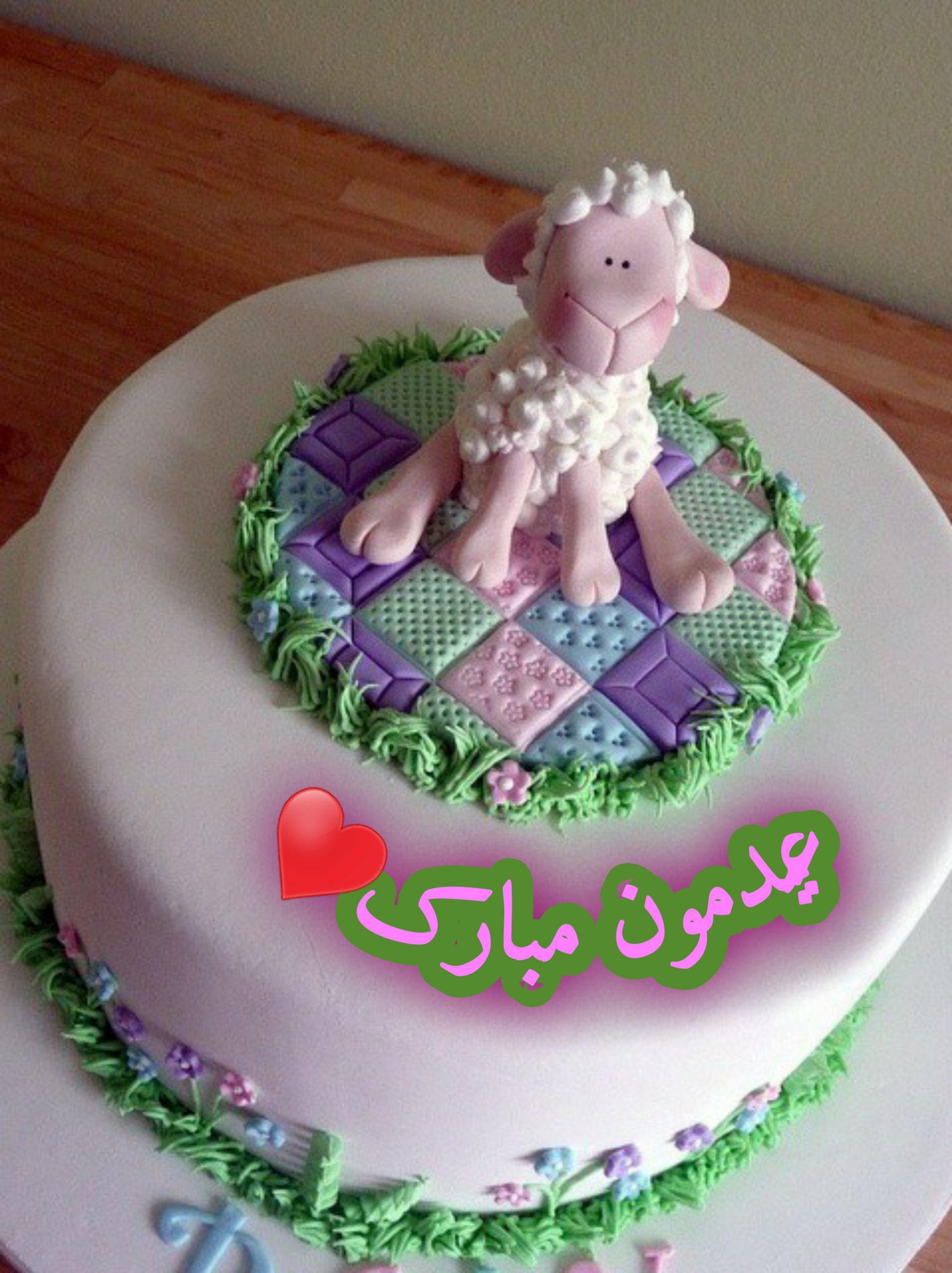 عید قربان جشن تولد