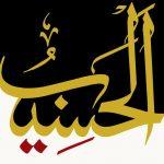 عکس پروفایل امام حسین علیه السلام