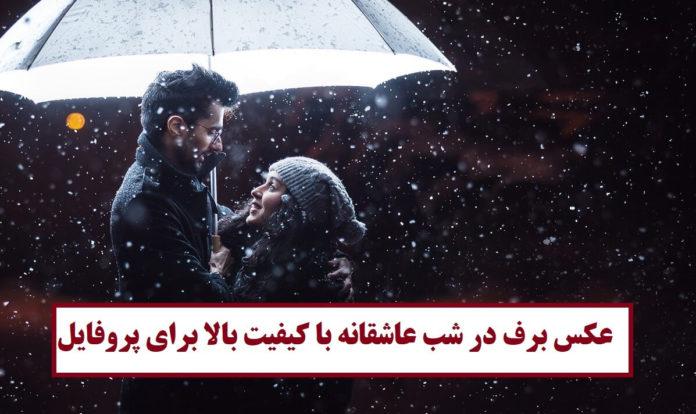 عکس برف در شب عاشقانه با کیفیت بالا برای پروفایل